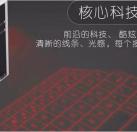激光虚拟键盘(四合一)